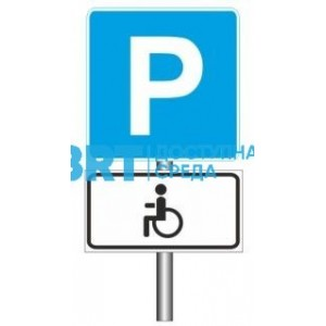 Знак парковка + знак инвалид