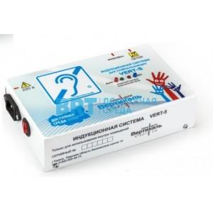 Стационарная индукционная система VERT-5