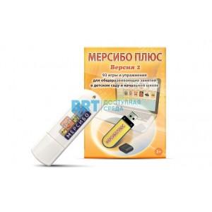 Программный комплекс Мерсибо Плюс 2 (USB версия)