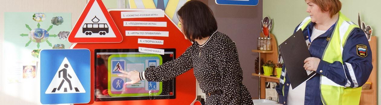 Интерактивная система